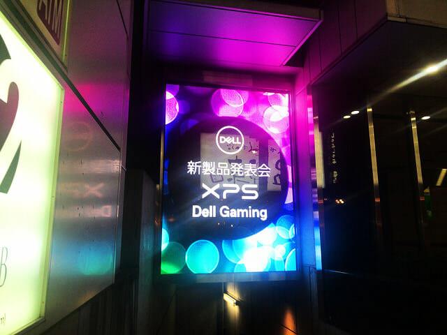 Dell新製品発表会2017 会場入口