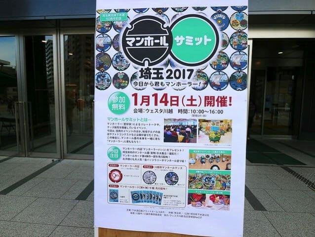 マンホールサミット埼玉2017 掲示板