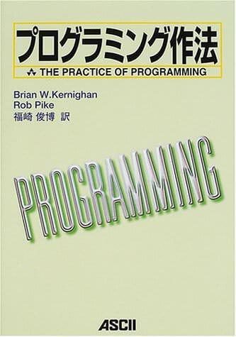 プログラミング作法 旧