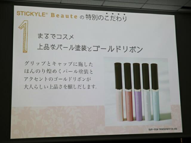 STICKYLE 5デザイン