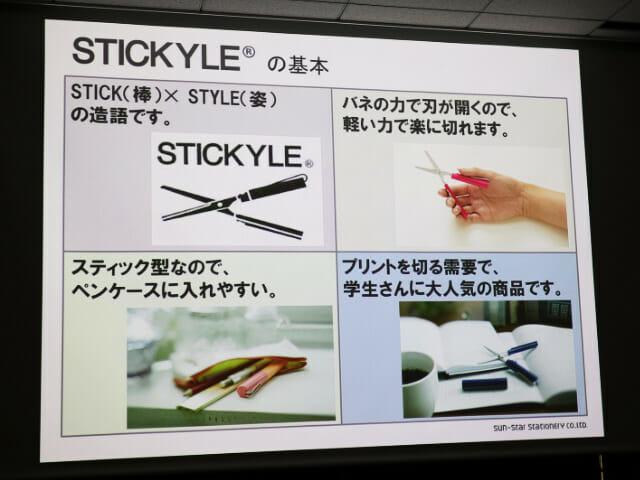 STICKYLE 1基本