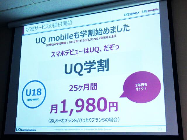 UQmobileセミナーUQ学割