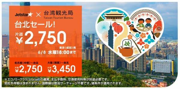 台湾全路線スペシャルセール