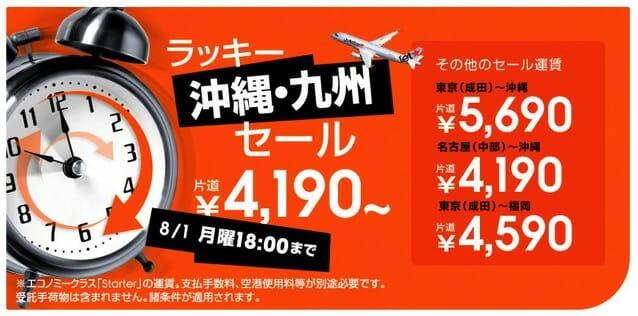 ラッキー沖縄・九州セール