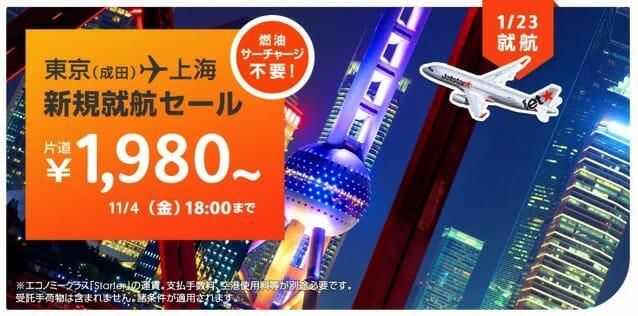 上海就航セール