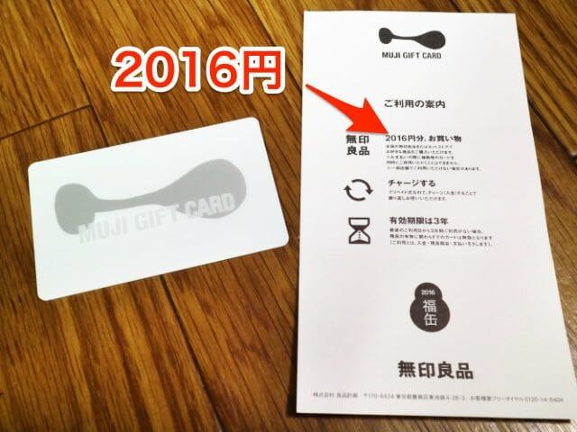 無印良品福缶2016MUJI GIFT CARD中身