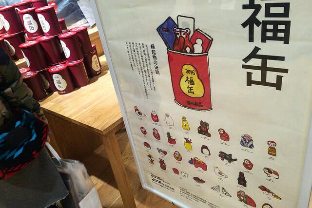 無印良品福缶2016ポスター