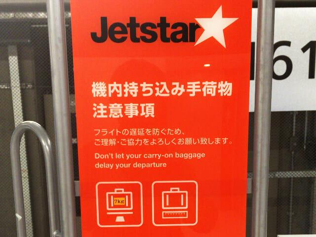 ジェトスター機内持込手荷物の注意