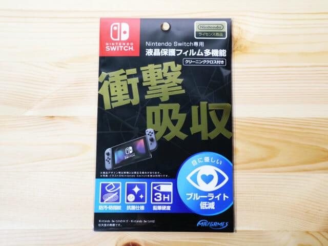 NintendoSwitch専用液晶保護フィルム多機能 パッケージ