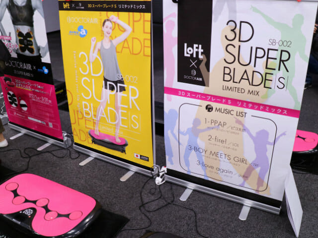 3DスーパーブレードS ポスター