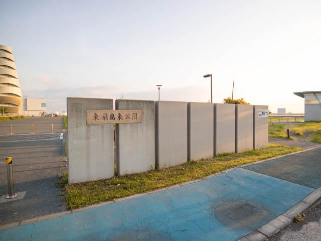 潮干狩り東扇島東公園 入口