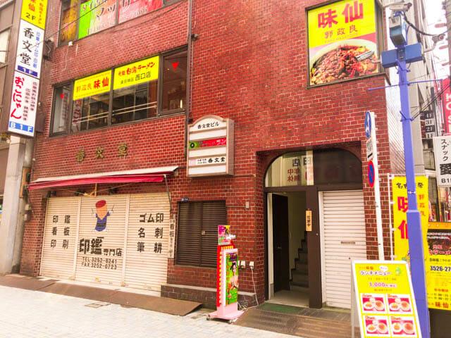 台湾ラーメン味仙 東京2号店