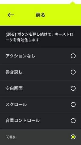 LogicoolSPOTLIGHT アプリ戻るボタン設定画面