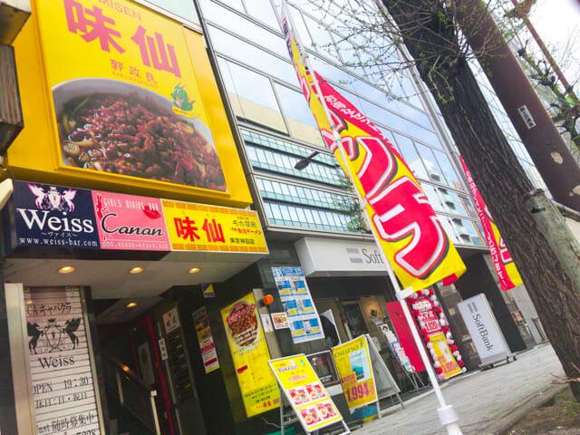 台湾ラーメン味仙 店通り