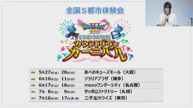 ドラクエ11発売日発表会2017 04 11 14 16 23