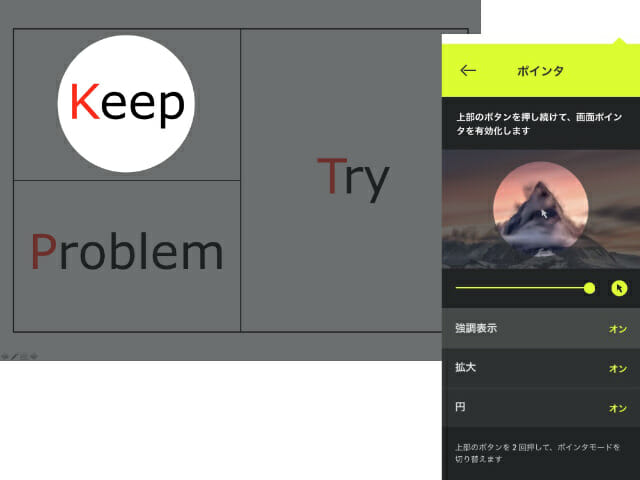 LogicoolSPOTLIGHT アプリポインタ画面 強調設定