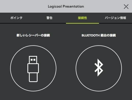 LogicoolSPOTLIGHT アプリ設定 接続性