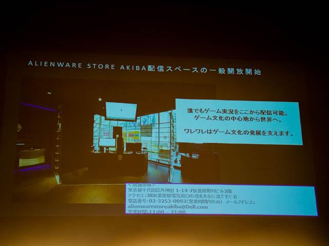 DellVRゲーミング体験会 プレゼン ゲーム動画配信