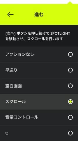 LogicoolSPOTLIGHT アプリ進むボタン設定画面