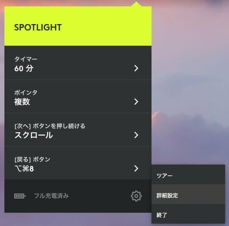 LogicoolSPOTLIGHT アプリ設定メニュー