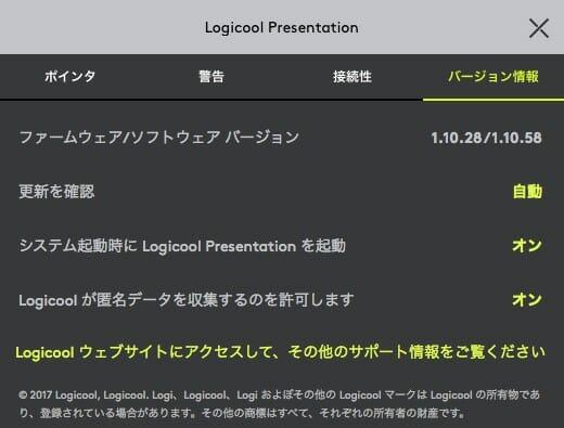 LogicoolSPOTLIGHT アプリ設定 バージョン情報