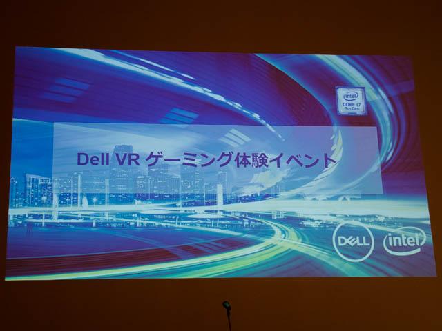 DellVRゲーミング体験会 タイトル