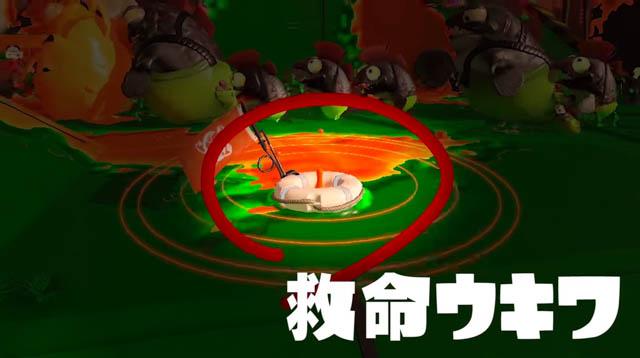 スプラトゥーン2発売日決定 救命ウキワ
