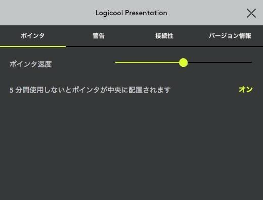 LogicoolSPOTLIGHT アプリ設定 ポインタ