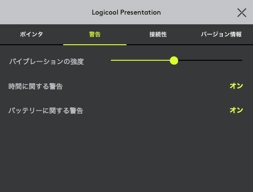 LogicoolSPOTLIGHT アプリ設定 警告