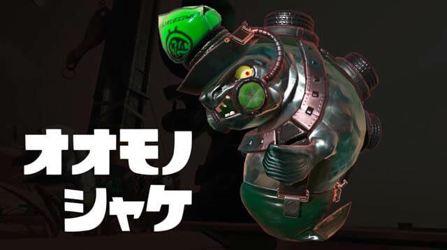 スプラトゥーン2発売日決定 オオモノシャケ