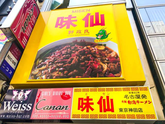 台湾ラーメン味仙 看板