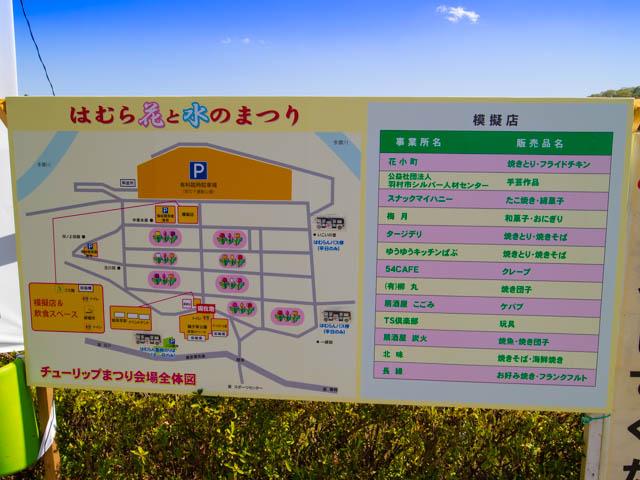 根がらみ前水田 案内図