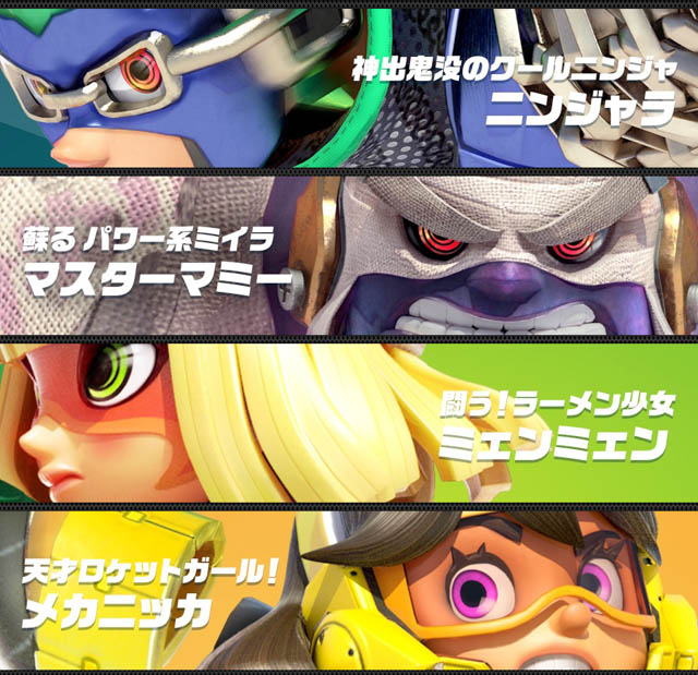 ARMS ファイター3