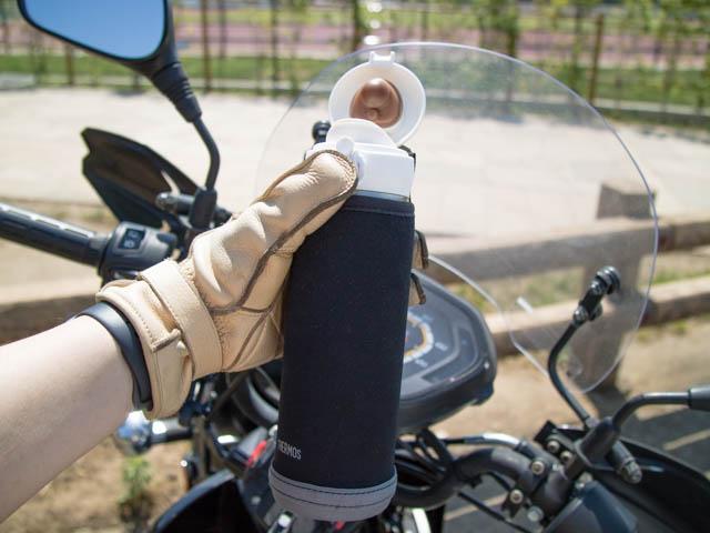 サーモス マイボトルカバー バイクグローブ着用