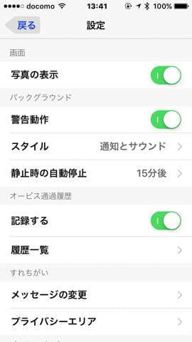 IPhoneアプリ オービスガイド 設定 自動停止
