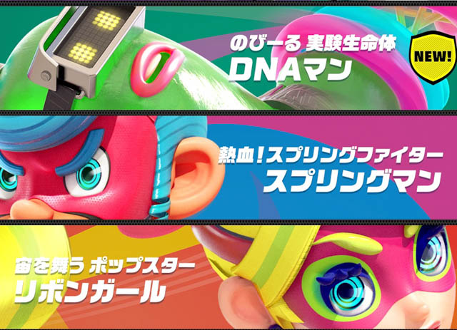 ARMS ファイター2