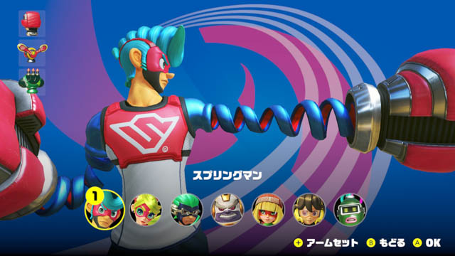 ARMS 体験会 ファイター選択