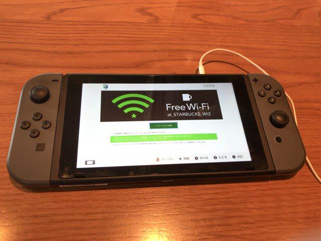 スタバWi FiでSwitch at STARBUCKS Wi2画面