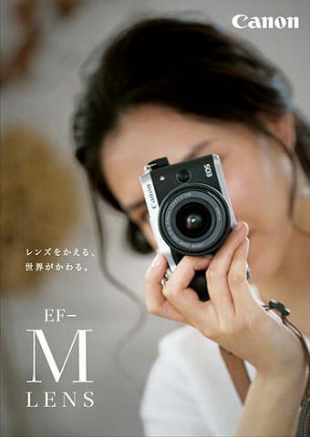 EF MLENS カタログ表紙