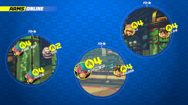 ARMS 体験会 パーティマッチ ロビー