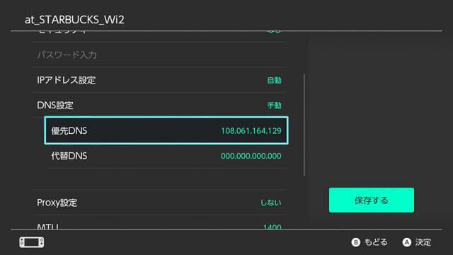 スタバWi FiでSwitch インターネット設定DNS