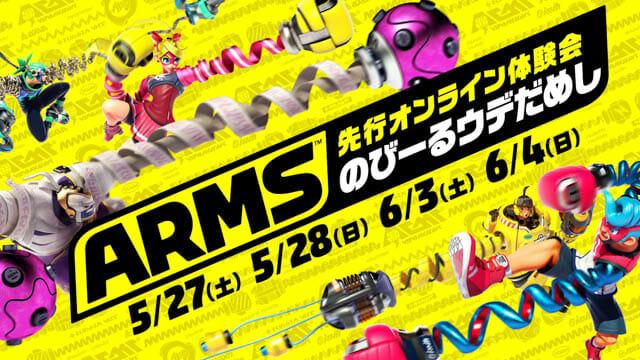 ARMS 体験会