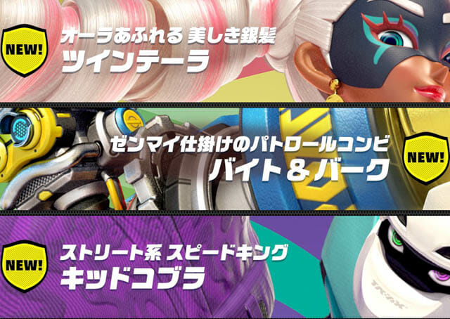ARMS ファイター1