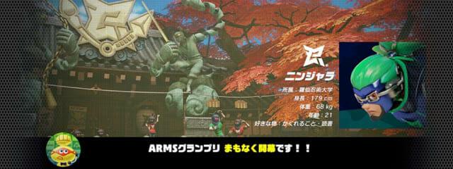 ARMS バトル グランプリ 優勝めざして勝ち抜き10連戦