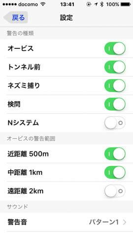 IPhoneアプリ オービスガイド 設定 警告の種類