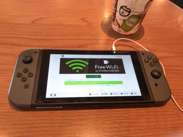 スタバWi FiでSwitch at STARBUCKS Wi2画面成功
