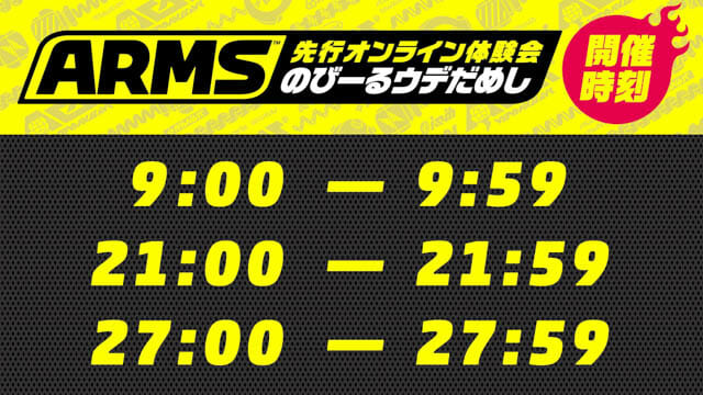 ARMS 体験会時刻