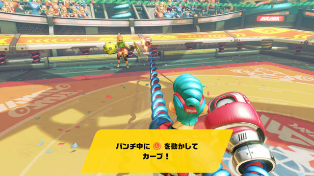 ARMS 体験会 チュートリアル