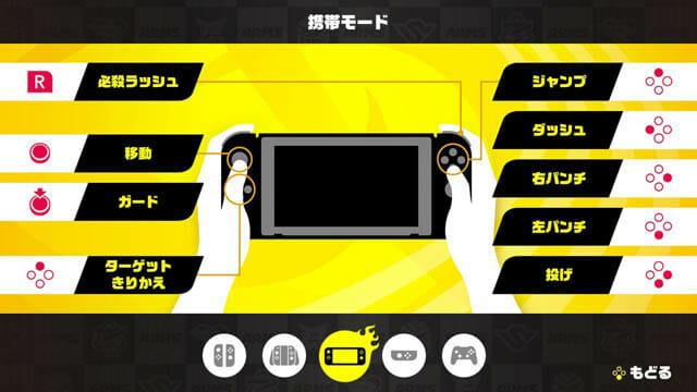 ARMS 操作 携帯モード
