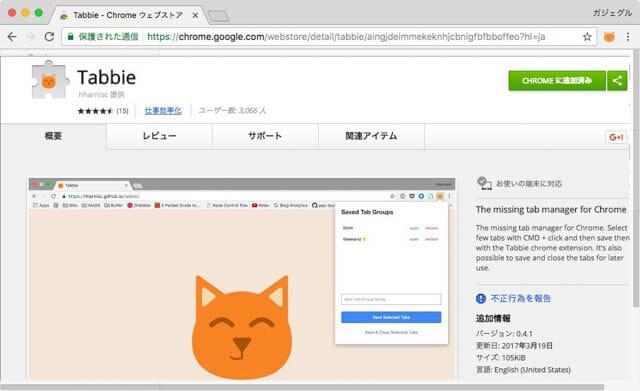 Tabbie Chromeウェブストア概要